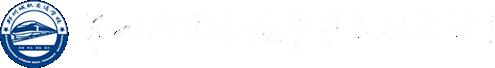[官网]郑州城轨交通中等专业学校-学生服务与发展处